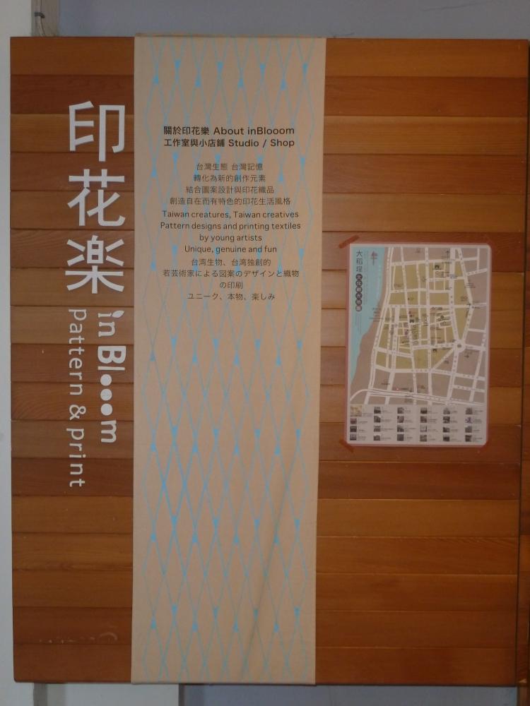 大稻埕街屋:小藝埕/民藝埕 x 爐鍋咖啡 2012/08/22 (2/6)