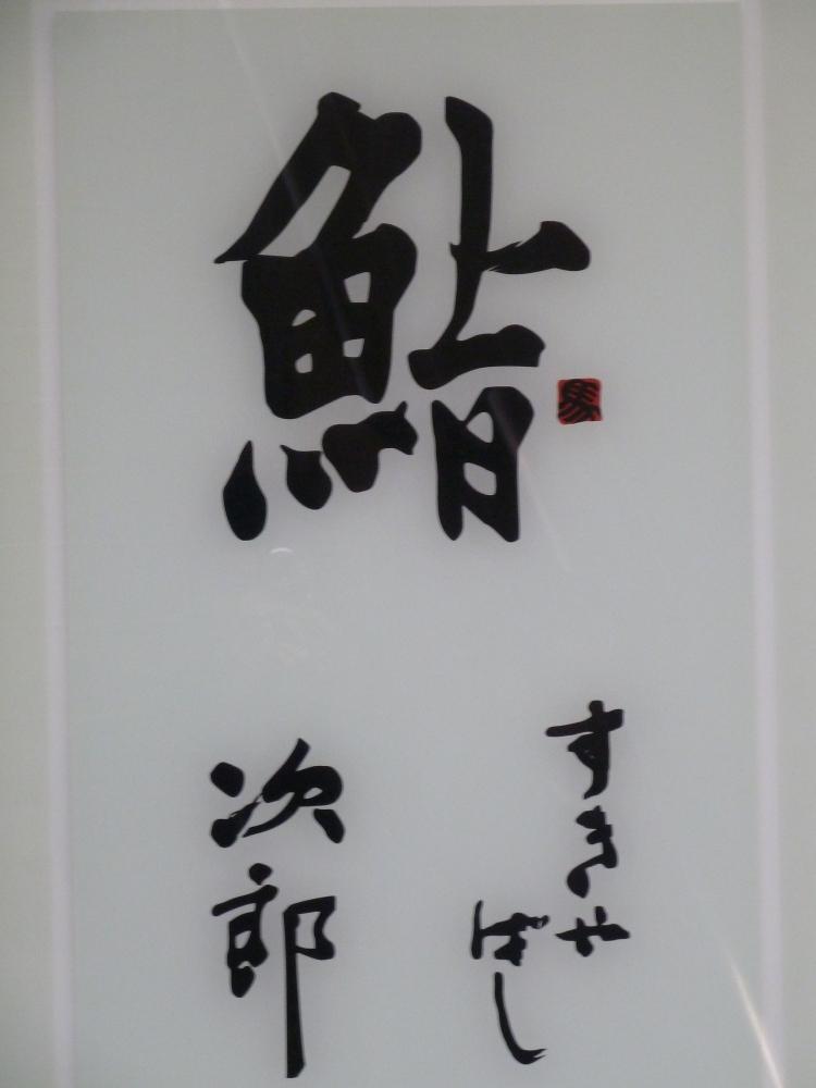 Ginza: Sukiyabashi Jiro 數寄屋橋次郎  2012/12/14 (1/6)