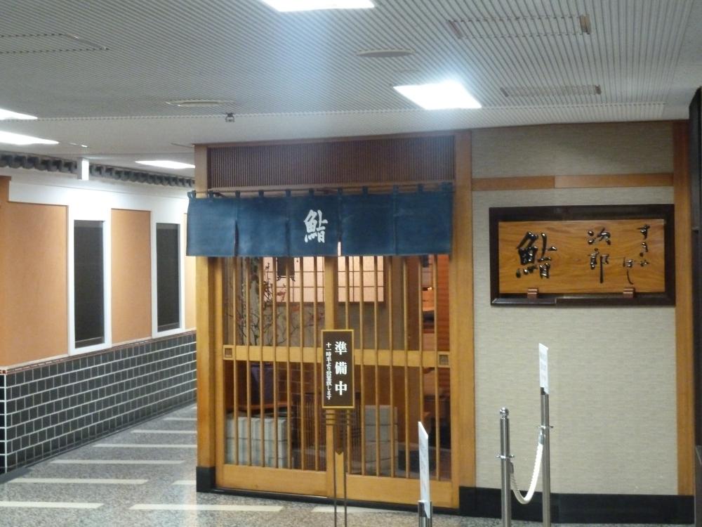 Ginza: Sukiyabashi Jiro 數寄屋橋次郎  2012/12/14 (5/6)