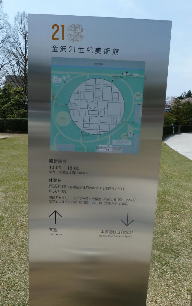 北陸 205-1