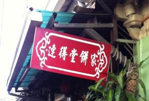 台南2013 163-1