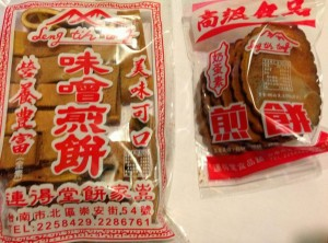 連得堂煎餅-1