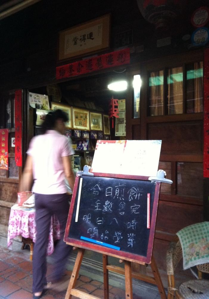 """台南:""""餅""""持傳統的連得堂餅家  2014/01/25 (2/6)"""